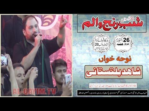 Noha | Shahid Baltistani | Shab-e-Ranjh-o-Alam -26th Safar 1441/2019 - Imam Bargah Shuhdah-e-Karbala