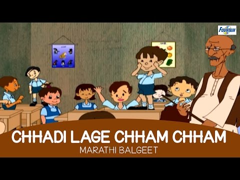 Chhadi Lage Chham Chham - Marathi Balgeet For Kids video