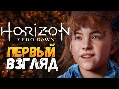 Horizon Zero Dawn - ПЕРВЫЙ ВЗГЛЯД ОЛЕГА БРЕЙНА