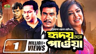 Bangla Movie | Hridoy Theke Pawa | Manna | Moushumi | Misha Sawdagar | Bappa Raj | Hit Bangla Film
