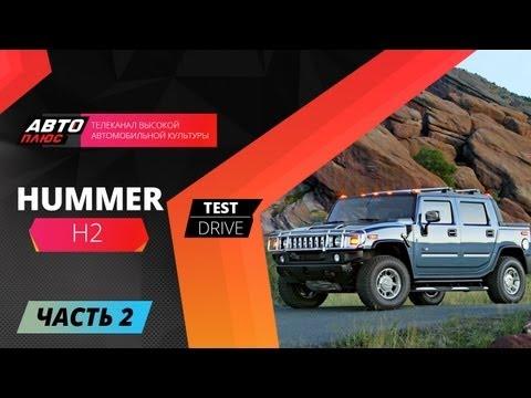 Тест-драйв Hummer Н2 - Часть 2