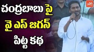 YS Jagan Says Funny Story about AP CM Chandrababu Naidu | Praja Sankalpa Yatra