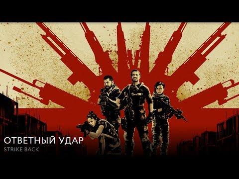 ОТВЕТНЫЙ УДАР (сериал 2010 – ...)  Трейлер (6 СЕЗОНОВ)