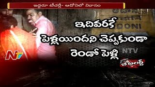 Wife Lodged Complaint Against His Sadist Teacher Husband in Adoni | NTV