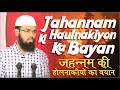 Jahannam Ki Haulnakiyon Ka Bayan   Punishments Of Hell Fire By Adv. Faiz Syed