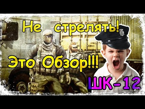 Contract Wars Школотроль выпуск - 12