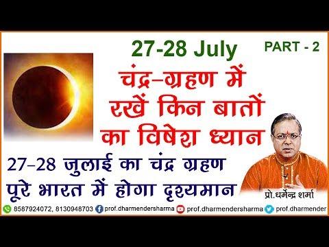 चन्द्र ग्रहण-जुलाई 2018 Part -2   प्रो.धर्मेन्द्र शर्मा जी