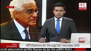Ada Derana Late Night News Bulletin 10.00 pm - 2018.03.20