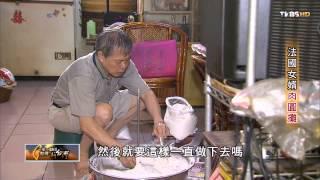 法國女婿肉圓攤 TVBS一步一腳印 20150712 (3/5)