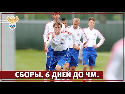 Сборы. 6 дней до ЧМ l РФС ТВ