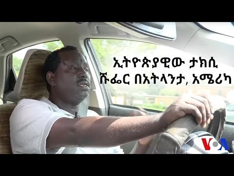 Ethiopian Taxi Driver In Atlanta, USA