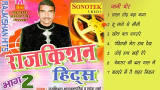 Rajkishan Hits Jani Chor || जानी चोर || राजकिशन हिट्स रागनी || Haryanvi Ragni