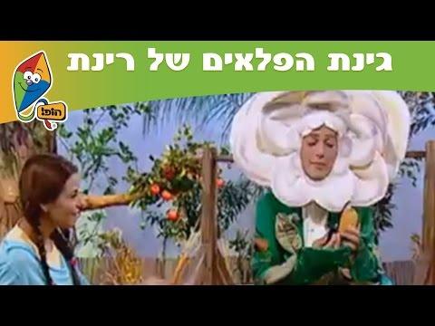 רינת גבאי - גינת הפלאים של רינת: ריח של אהבה - ערוץ הופ!