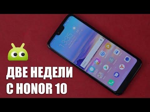 Две недели с Honor 10