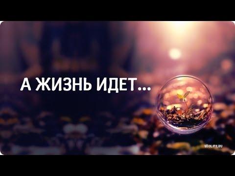 Красивое стихотворение: А жизнь идет...