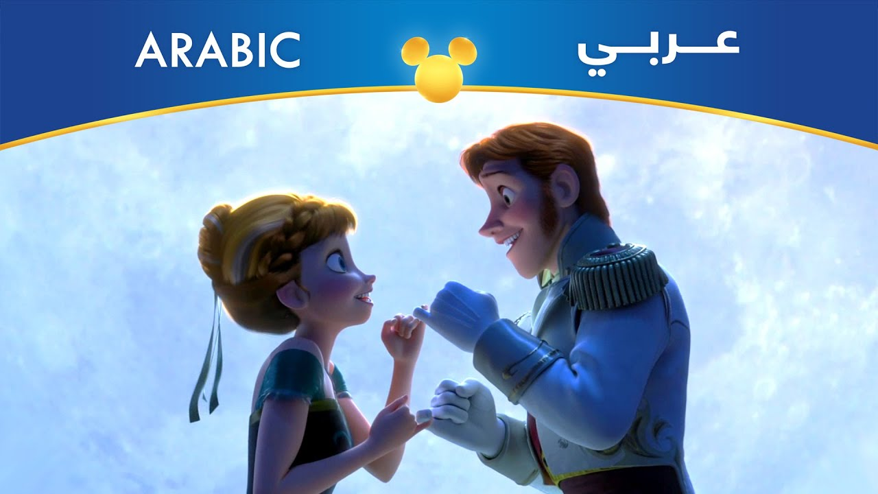 frozen arabic love is an open door youtube