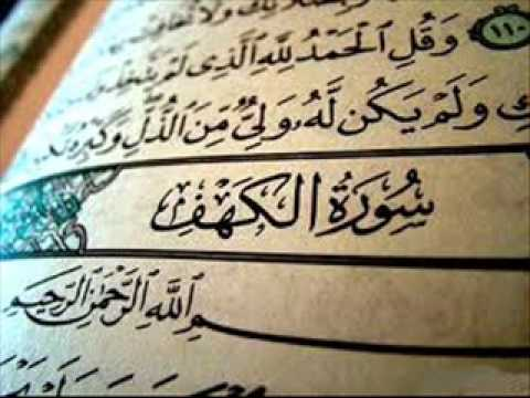 Idris Abkar ~ Surah Al Kahf - full سوره الكهف