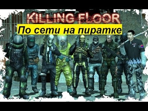 как играть killing floor по интернету: