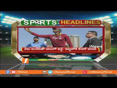 Today Sports Breaking News | iNews