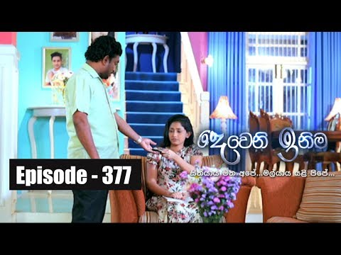 Deweni Inima | Episode 377 17th July 2018