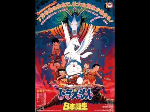 Doraemon the movie - Traveler of time (Doraemon the movie 10 Nobita and the Birth of Japan ) thumbnail