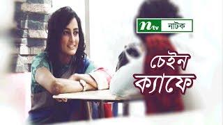 Chain Cafe | চেইন ক্যাফে | Afran Nisho | Aparna Ghosh | Jyotika Jyoti | NTV Special Natok