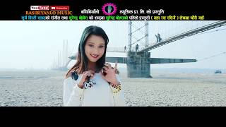 BASIBIYANLO MUSIC NEW SONG ARCHANA PANERU NEW SONG 2074