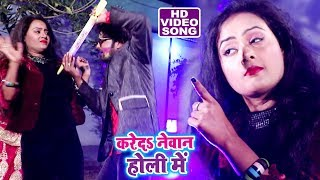 Bhojpuri का सुपरहिट होली गीत 2018 Kareda Newan Holi Me Ranjeet Singh Bhojpuri Holi Songs 2018