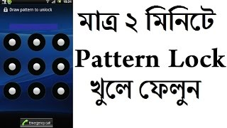 How to unlock Pattern lock ? Password Lock ? Pin Lock ? Bangla Tutorial