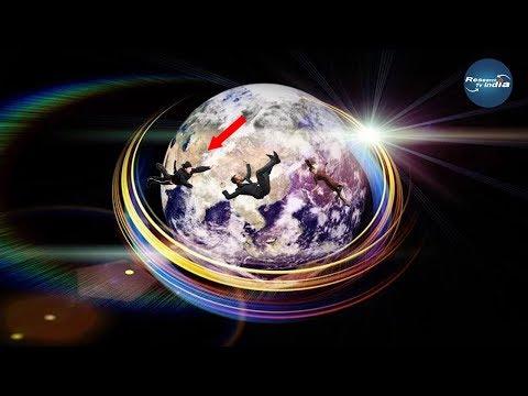 हम पृथ्वी के साथ क्यों नहीं घूमते| Why can't we feel Earth's spin|Why We Don't Feel Earth's Rotation
