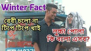 বেবী চলো টিপে টিপে খাই   Bangla Funny Video   Winter   Shahriar Sakib   Prank Master Entertainment