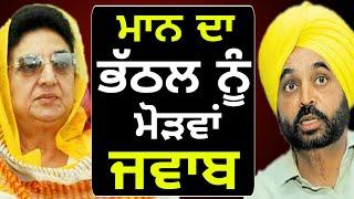 ਭਗਵੰਤ ਮਾਨ ਦਾ ਭੱਠਲ ਨੂੰ ਜਵਾਬ Bhagwant Mann reply to Rajinder Kaur Bhatthal