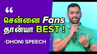 Chennai Fans Are Best Dhoni Speech In Tn Premier League Cremony  | Cine Flick  | Cine Flick