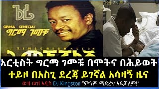Current health condition of Artist Girma Gemechu is said to be worse - reported on WezWez Addis DJ K
