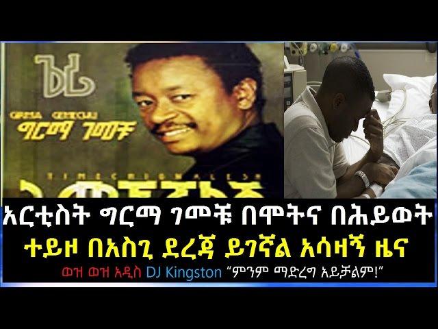 Artist Girma Gemechu Is In A serious health condition  on WezWez Addis DJ Kingston