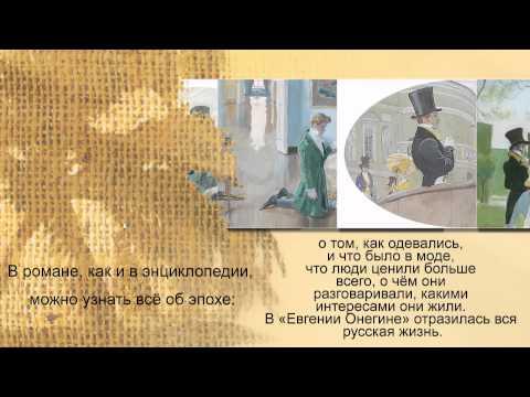 Пушкин - это Россия выраженная в слове...