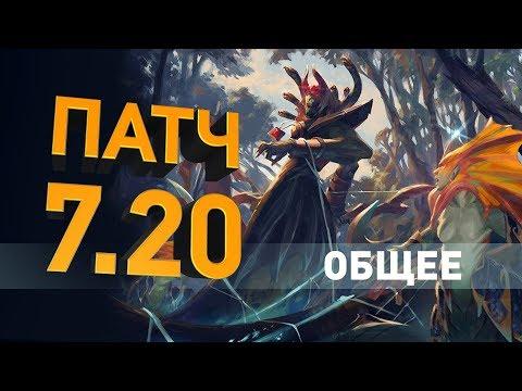Мега Патч 7.20 !!! Обзор основных изменений !!!