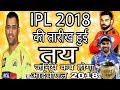 IPL 2018 Date Has Confirmed, Know In This Video From When IPL 2018 Is Going To Start |