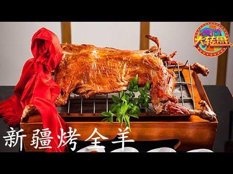 陸綜-食尚大轉盤-20160925 美味決戰天山麓