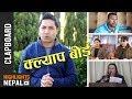 CLAP BOARD Ep. 628   Report On Deepjyoti, My Love, Gore, Rajja Rani & more   Rajan Ghimire