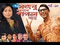 Mojnu Akjon Pagol Nohe | Ep-90 | মজনু একজন পাগল নহে | Chanchal Chowdhury | Babu | Bangla Natok