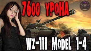 7600 урона 5к опыта на WZ-111 4   Обзор и легкая прокачка WZ-111 5а
