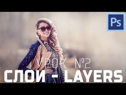 Обработка фотографий в фотошопе - Урок №2: Работа со слоями при обработке фотографий.