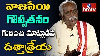 BJP Bandaru Dattatreya About Greatness Of Atal Bihari Vajpayee | Hard Talk With Srini | hmtv