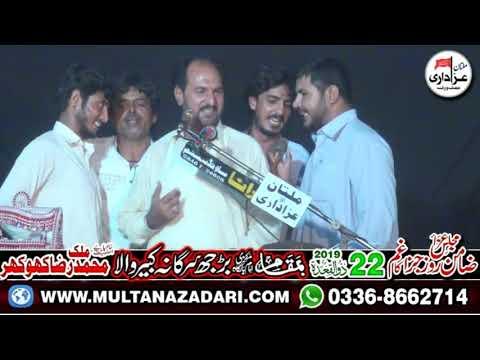 Zakir Syed Muzaamil Hussain Shah I Majlis 22 Ziqad 2019 I Burjh Sargana Kabirwala