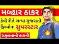 Malhar Thakar (મલ્હાર ઠાકર) Biography In Gujarati | Details | Actor | Shu Thayu Movie