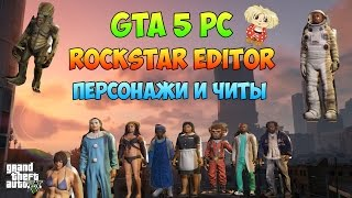 GTA 5 PC Моды - ВСЕ Персонажи и ЧИТЫ! [Rockstar Editor]
