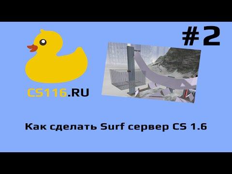 Как сделать из обычного сервера сервер surf