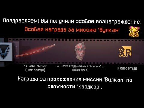 13 НАГРАД ЗА ХАРДКОР В WARFACE ! - ПОЛУЧИЛ ВСЕ «МАГМА» ШЛЕМА!