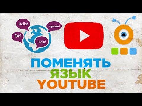 Как на ютуб сделать русский язык в